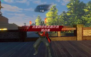 流星群侠传武器评测-照丹青-[2020评测][视频]