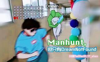 《地下城与勇士(DNF)》【熟肉】Manhunt,但是只有DNF(Dream+GeorgeNotFound)(视频)