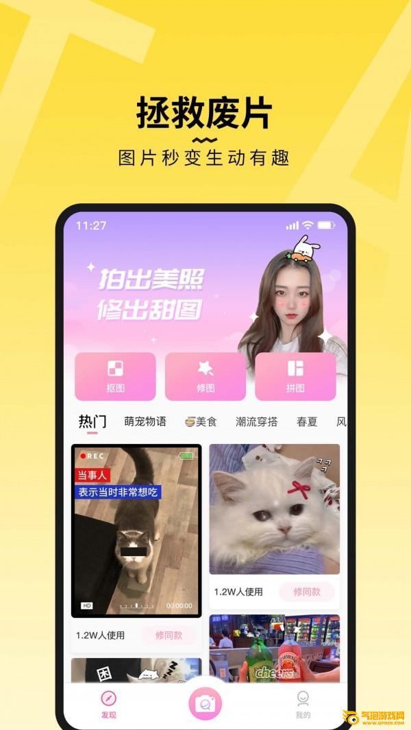 糖图app