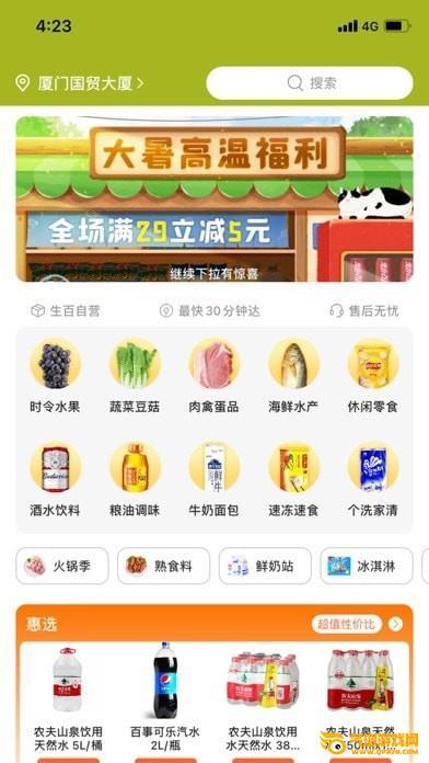 生百超市iOS