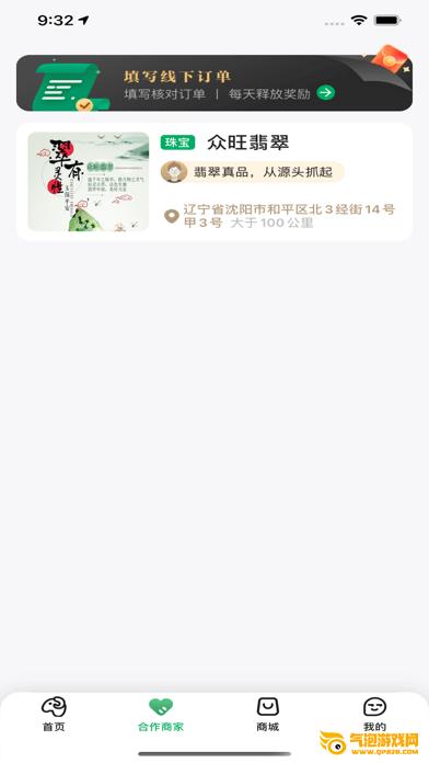 羊撸撸iOS
