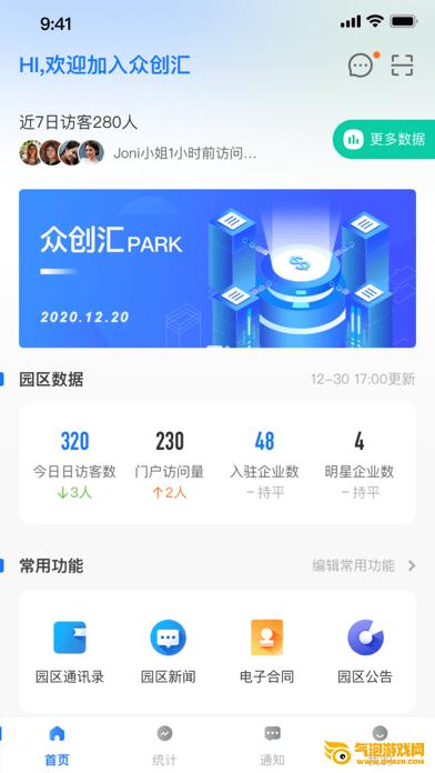园企行园区端iOS