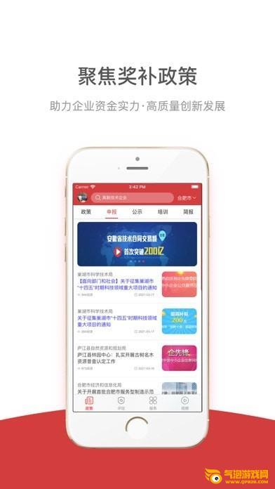 企先锋iOS