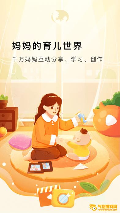 国妈社区iOS