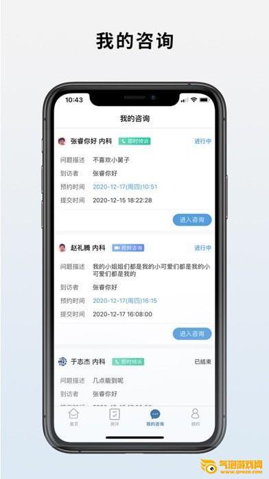 医华心理iOS