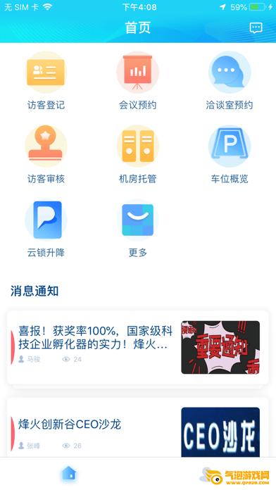 创孵助手iOS