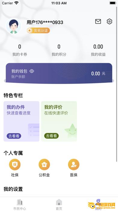 诸事达iOS