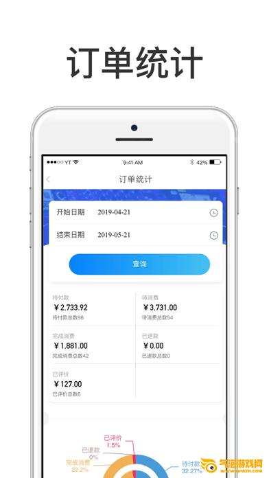 慧济商户iOS