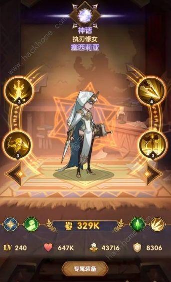 《剑与远征》1.33.01版本更新公告 新英雄赛西莉亚上线、孙悟空分享免费拿活动