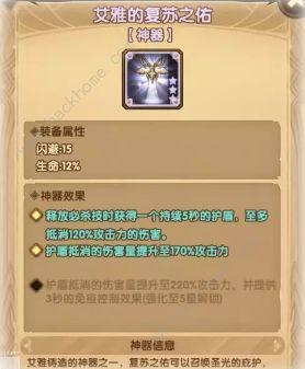 《剑与远征》艾雅系列神器给谁用好_艾雅神器英雄推荐