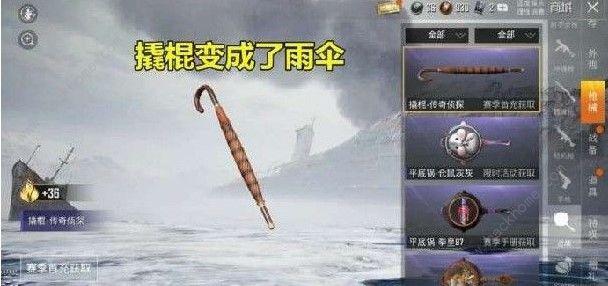 《和平精英》雨伞是什么武器_撬棍变成雨伞是什么皮肤