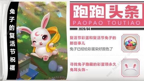 《跑跑卡丁车手游》复活节兔耳头饰怎样获得_复活节兔耳头饰获得方法