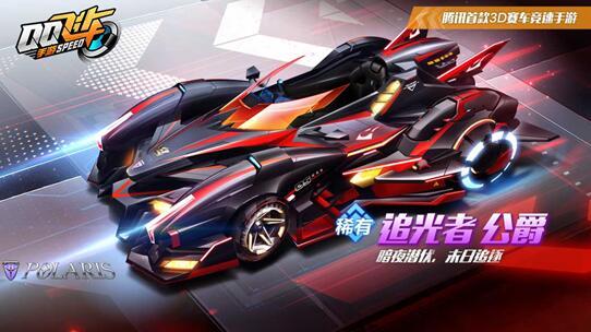 《QQ飞车》S-追光者携全新皮肤什么时候返厂 2020返厂时间(图文)