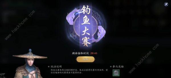《天涯明月刀》手游钓鱼大赛怎样获胜_钓鱼大赛技巧攻略