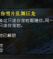 《激战2》宠物迷你雪片乱舞巨龙怎么获得?(图文)