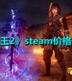 《仁王2》steam多少钱_steam版售价