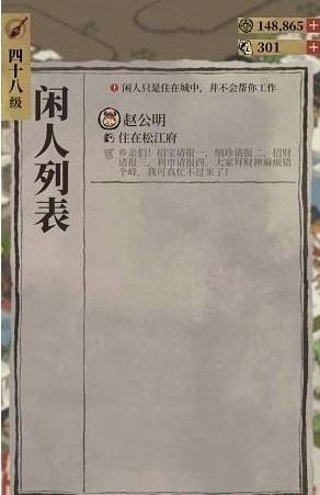 《江南百景图》闲人赵公明有什么用_闲人赵公明是干什么的
