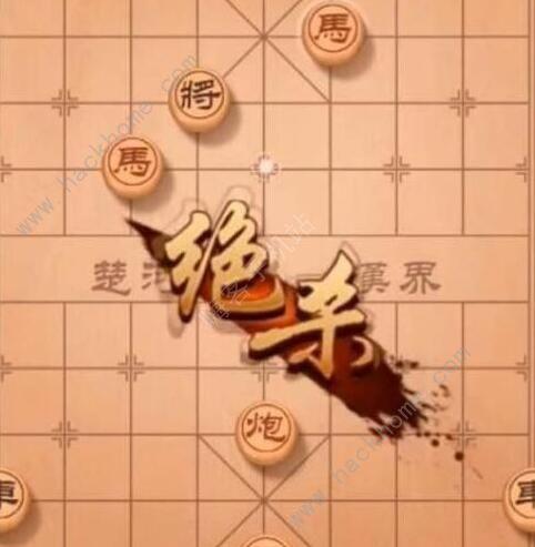 《天天象棋》残局挑战223期步骤流程_残局挑战223期完美通关走法