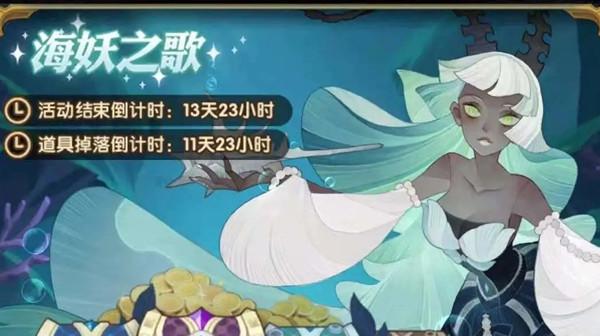 《剑与远征》海妖之歌活动怎么玩_海妖之歌活动玩法详情