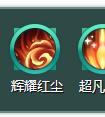 《剑网3》净身无往一键宏 快速自修 110级明教月破日破诛邪宏(图文)