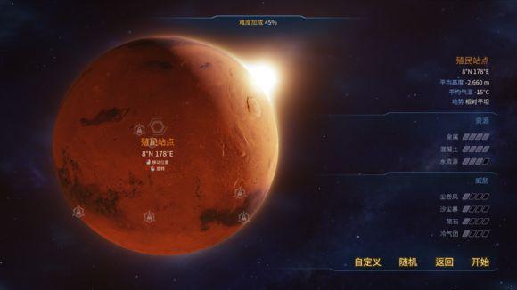 火星求生(SurvivingMars)新手图文攻略