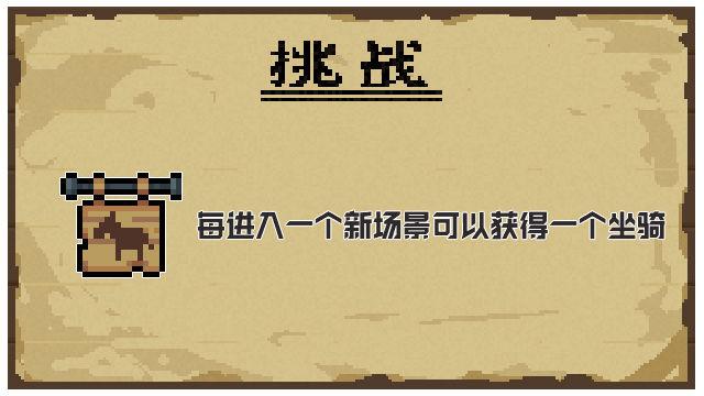 《元气骑士》暑期版本新因子_暑期新因子玩法详情