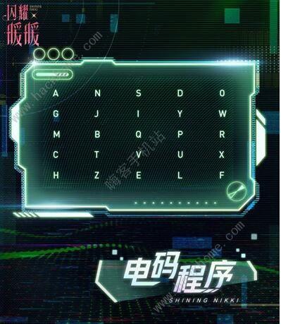 闪耀暖暖电码程序答案攻略 电码程序答案一览[多图]图片2