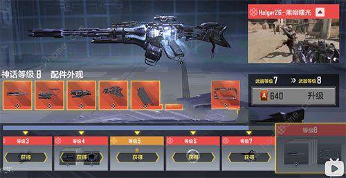 使命召唤手游神话武器升级有什么用 神话武器升级使用攻略[多图]图片2