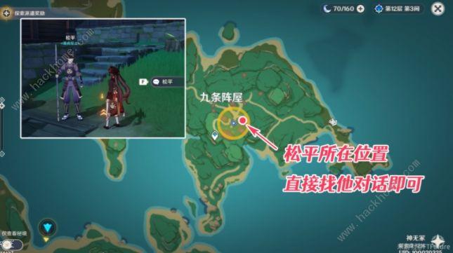 原神刀剑成梦攻略:2.0稻妻世界任务通关图文总汇[多图]图片5