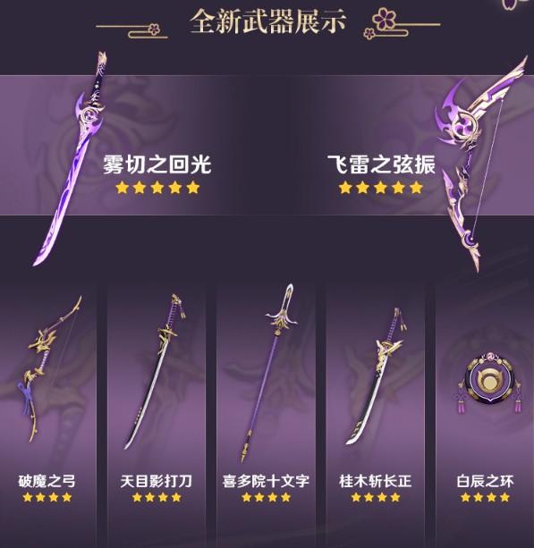 《原神》2.0新增武器有哪些_2.0新增五星四星武器属性