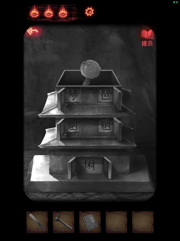 《纸嫁衣2奘铃村》第四章有窗户的铁房子密码是什么_小房子的5个字怎么摆放