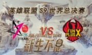 LOLS9总决赛10月13日JT VS FPX比赛视频回顾