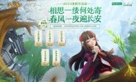 《梦幻西游》2019清明节活动地址