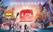 2019LPL春季赛常规赛3月23日SN VS V5比赛直播地址