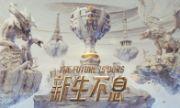 LOLS9总决赛10月13日FNC VS CG比赛视频回顾