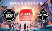 2019LPL春季赛常规赛3月11日EDG vs OMG比赛视频回顾