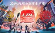 2019LPL春季赛常规赛3月22日SDG VS LGD比赛直播地址