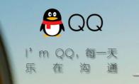 QQ注销功能什么时候上线