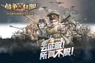 《战争与征服》评测:万众期待的年度军事力作!