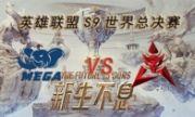 LOLS9总决赛10月3日MEGA VS HKA比赛视频回顾