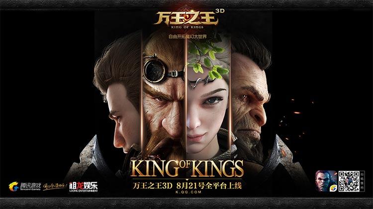 万王之王3D手游评测:手游版的魔兽世界