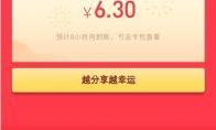 支付宝3月瓜分9亿活动红包到账时间介绍