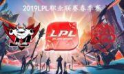 2019LPL春季赛常规赛3月26日JDG VS LGD比赛直播地址