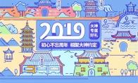 网易大神《梦幻西游》手游新服预约福利活动来袭 周年年度总结新鲜出炉
