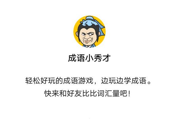成语小秀才第1010关答案介绍