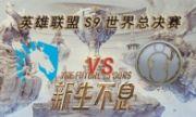 LOLS9总决赛10月13日TL VS IG比赛视频回顾