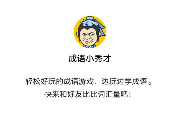 成语小秀才第1069关答案介绍