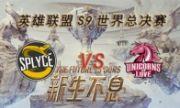 LOLS9总决赛10月8日SPY VS UOL比赛视频回顾