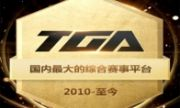 电竞先行者 国内最大综合赛事平台TGA