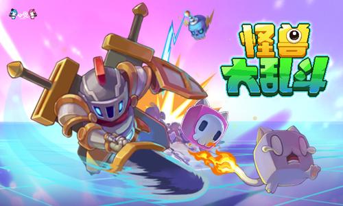 怪兽大乱斗游戏评测:像素游戏新作品